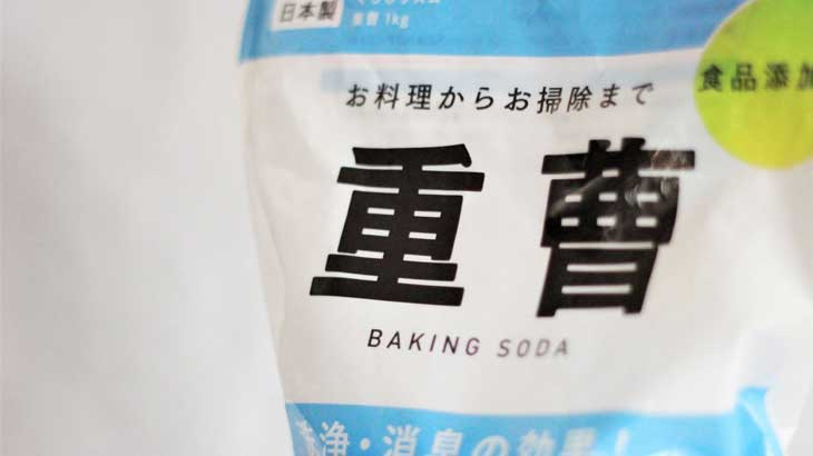 A photo of baking soda that can be used to clean accessories