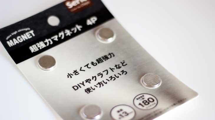 Magnet-photo-1